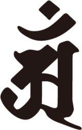 梵字 アン