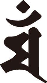 梵字 マン
